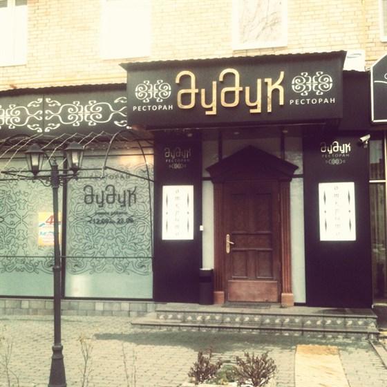 Ресторан Дудук - фотография 6 - Вход в ресторан Дудук.