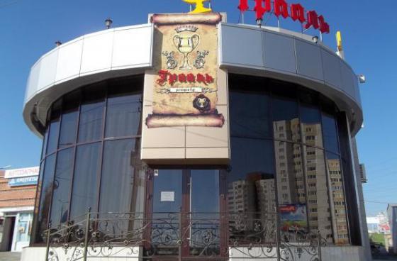 Ресторан Грааль - фотография 6