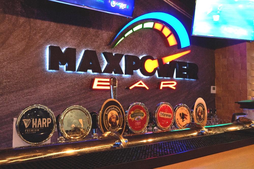 Ресторан Maxpower Bar - фотография 1