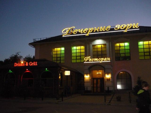 Ресторан Вечерние зори - фотография 1