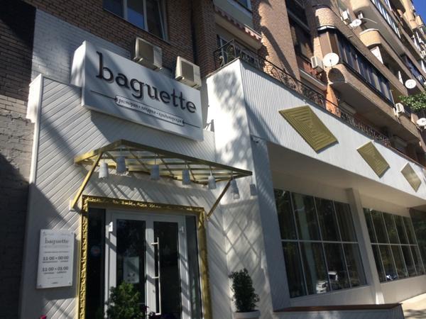 Ресторан Baguette - фотография 7