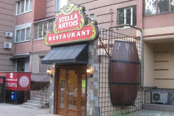 Ресторан Stella Artois - фотография 2