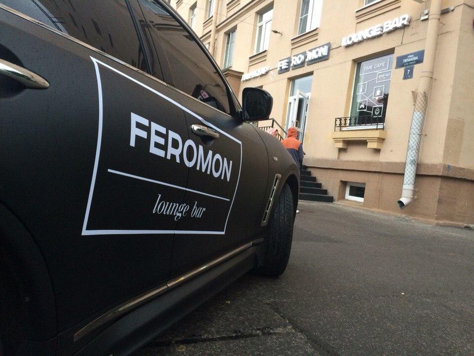 Ресторан Feromon Lounge Bar - фотография 14