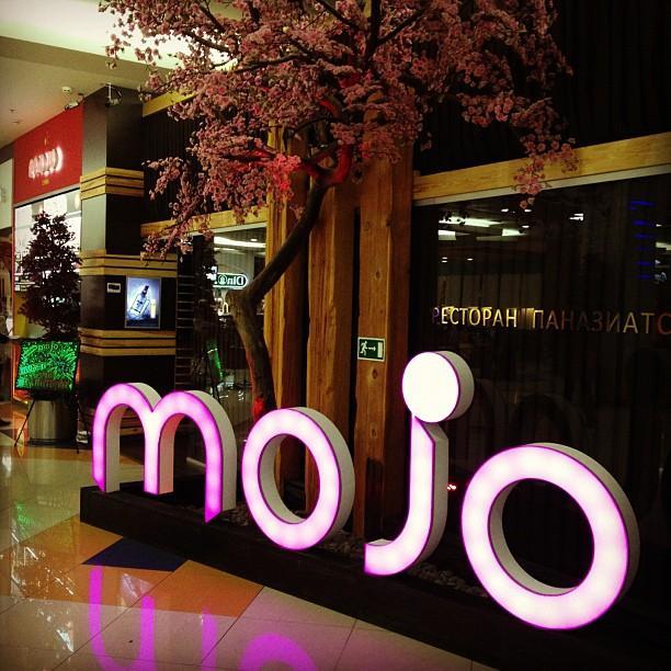Ресторан Mojo - фотография 6