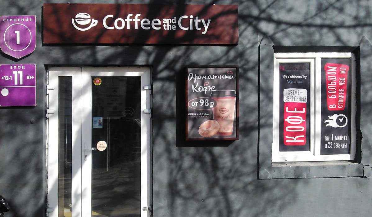 Ресторан Coffee and the City - фотография 2 - Вход в кофейню