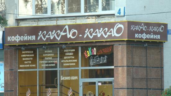 Ресторан Какао-какао - фотография 1