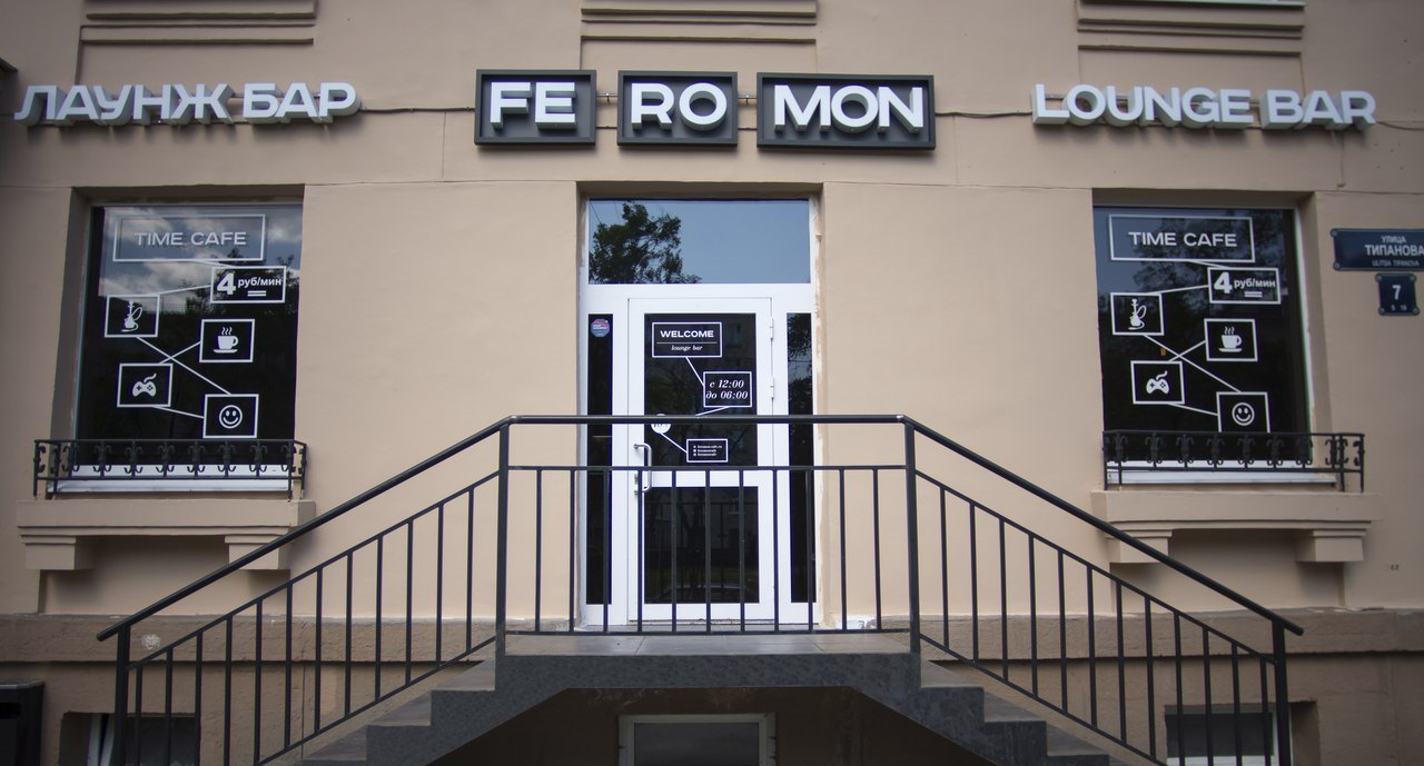 Ресторан Feromon Lounge Bar - фотография 9