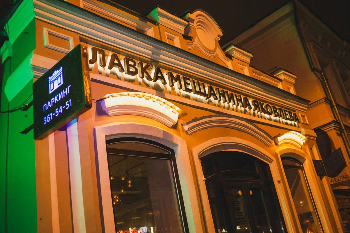 Ресторан Лавка мещанина Яковлева - фотография 1
