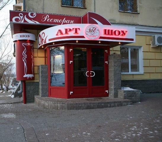 Ресторан Арт-шоу - фотография 2