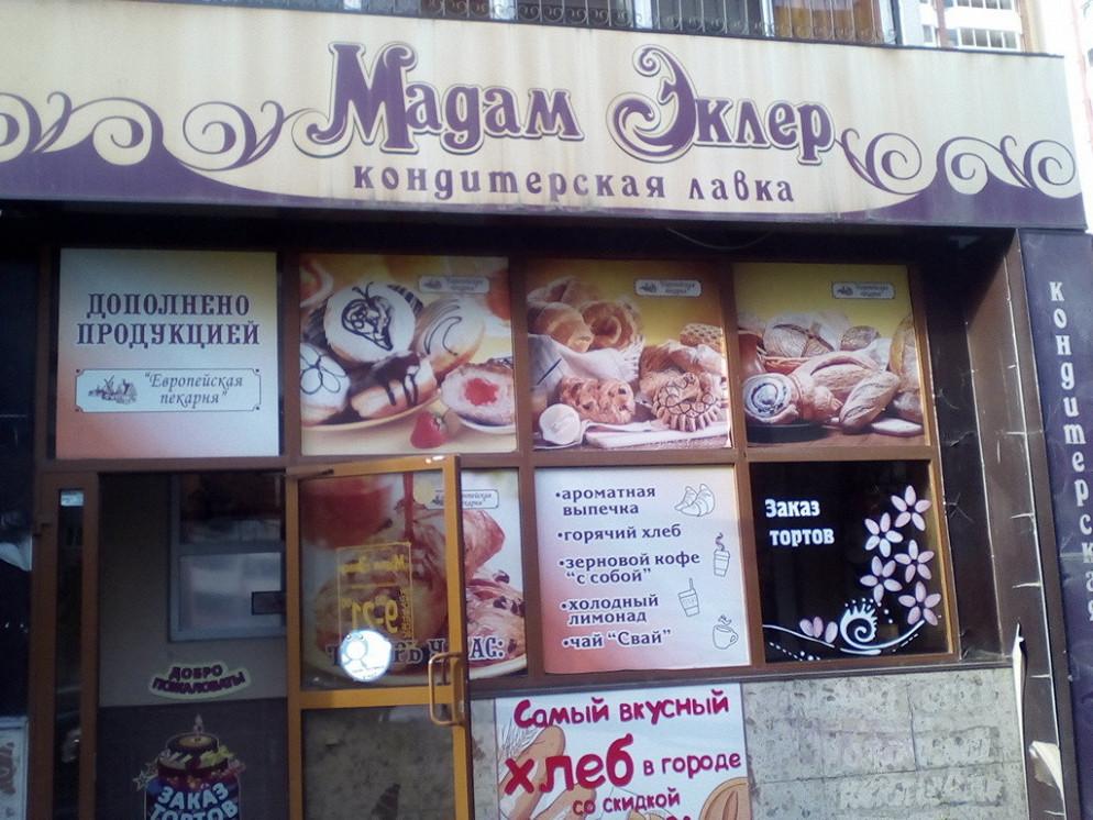 Ресторан Мадам Эклер - фотография 1