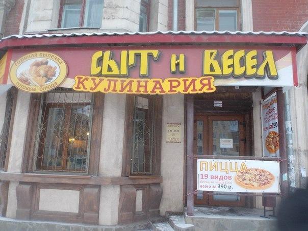 Ресторан Сыт и весел - фотография 1