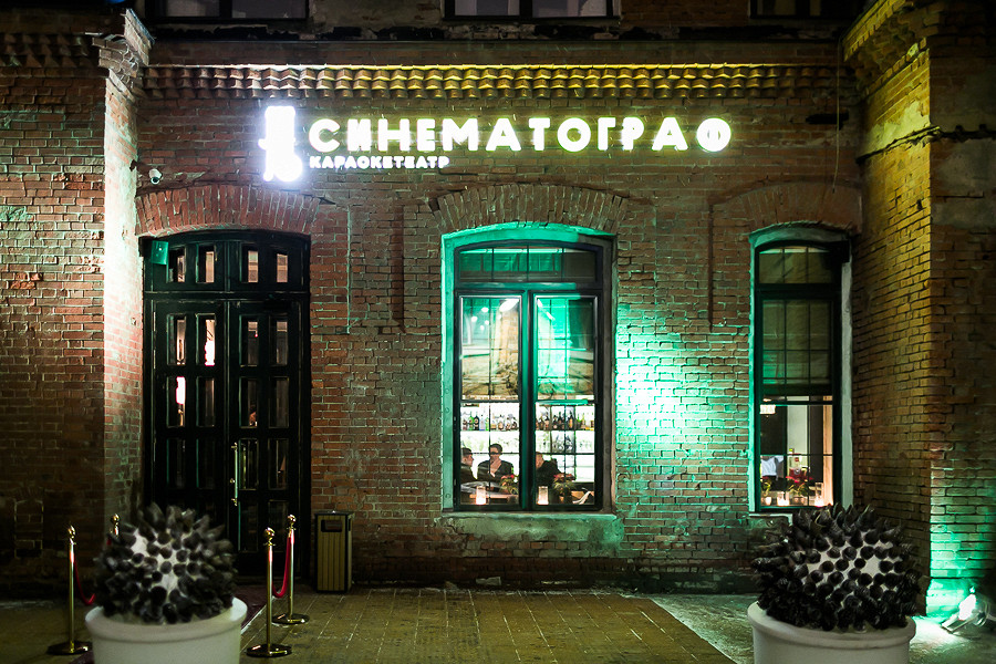 Ресторан Синематограф - фотография 13