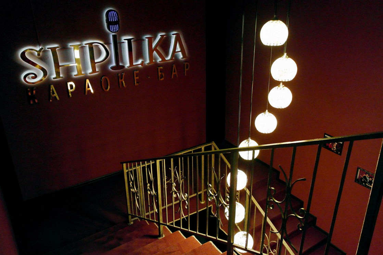 Ресторан Shpilka - фотография 1