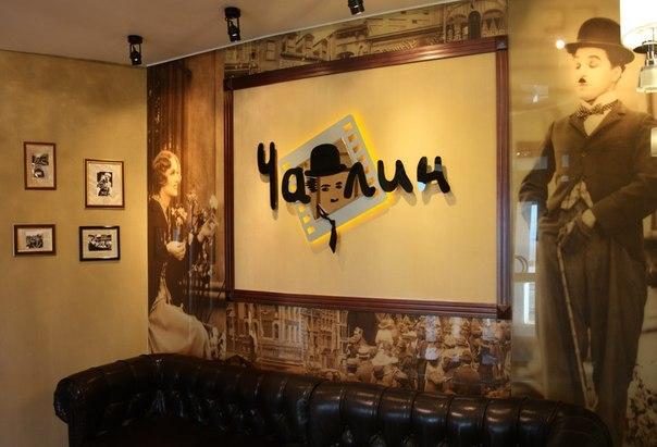 Ресторан Чаплин  - фотография 1