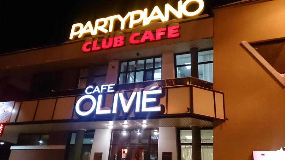 Ресторан Olivie - фотография 2