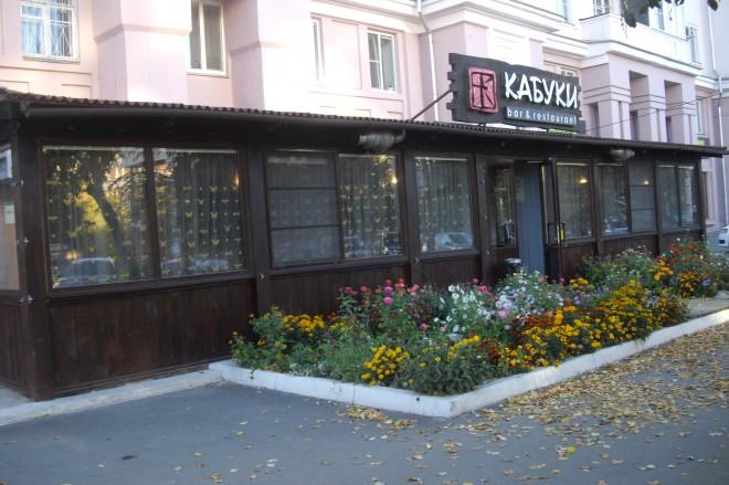 Ресторан Kabuki - фотография 1