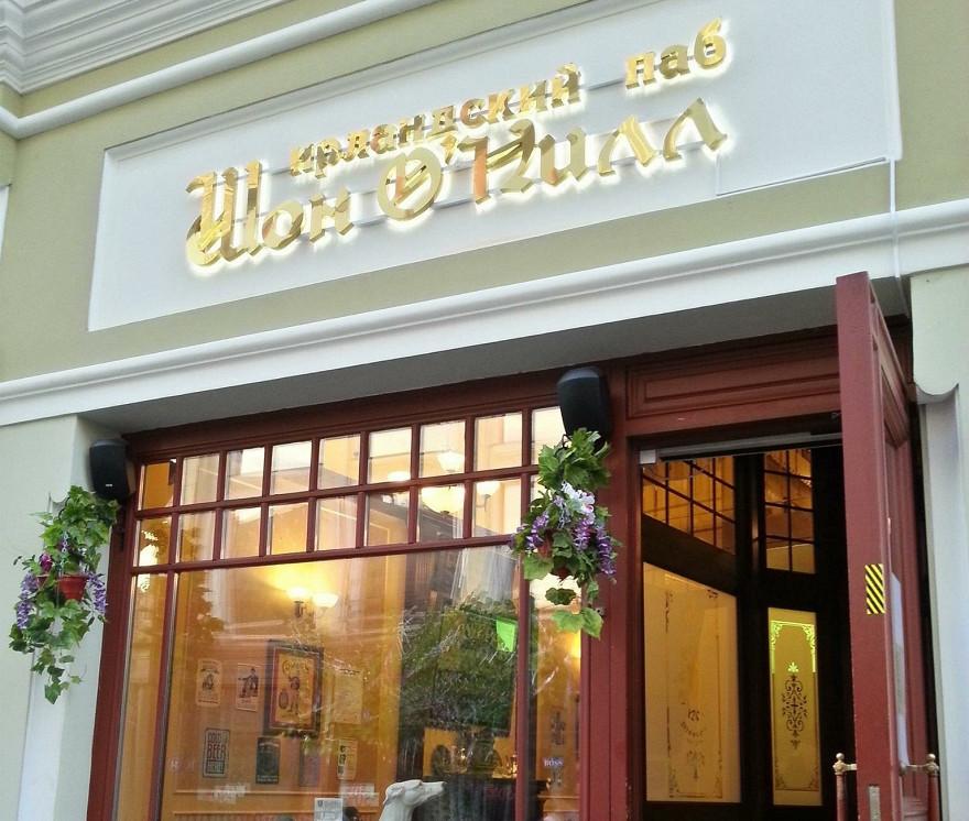 Ресторан Sean O'Neill - фотография 9