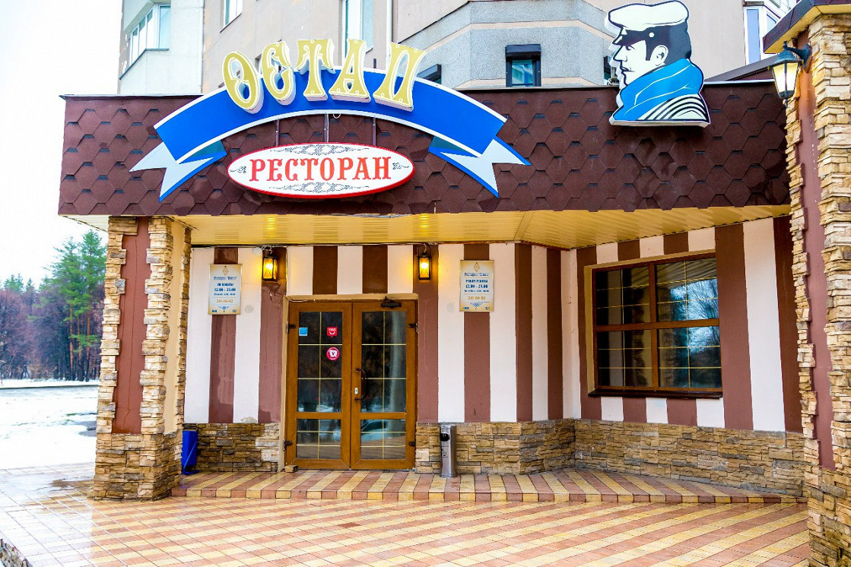 Ресторан Остап - фотография 1