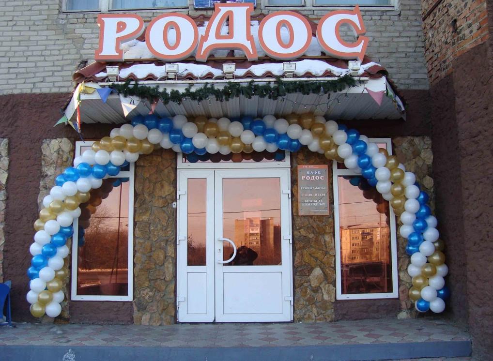 Ресторан Родос - фотография 1