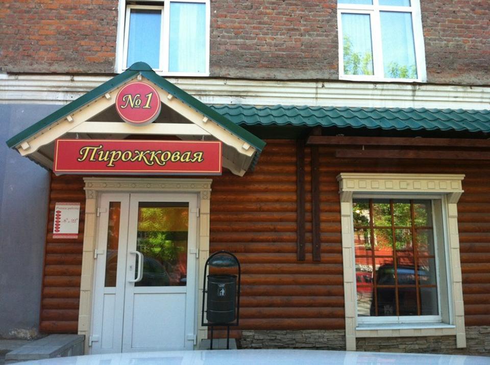 Ресторан Пирожковая №1 - фотография 1