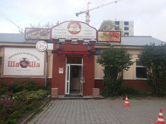 Ресторан Шашлыкян и Шампуридзе - фотография 1