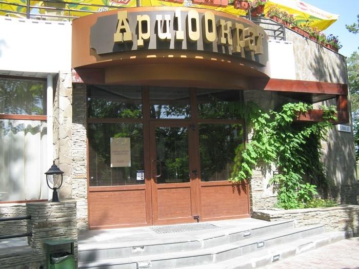 Ресторан Аристократ - фотография 9