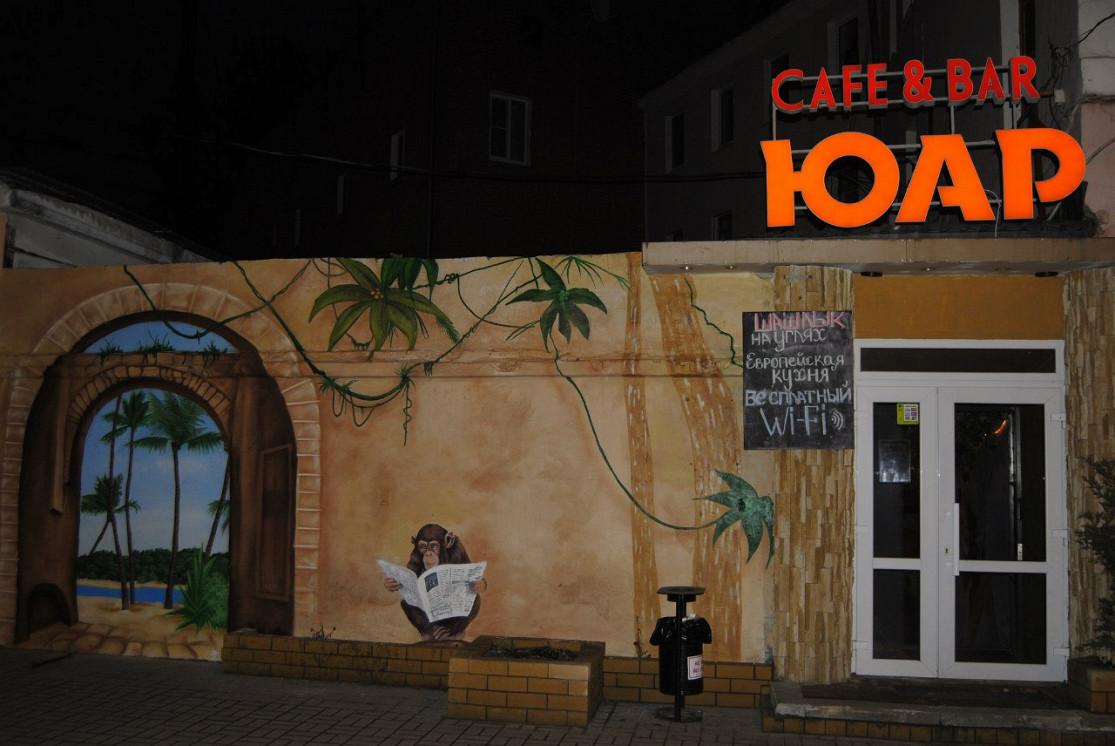 Ресторан ЮАР - фотография 2