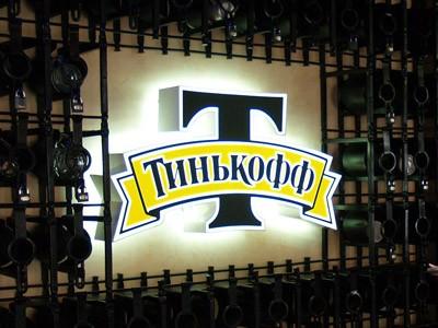 Ресторан Тинькофф - фотография 1