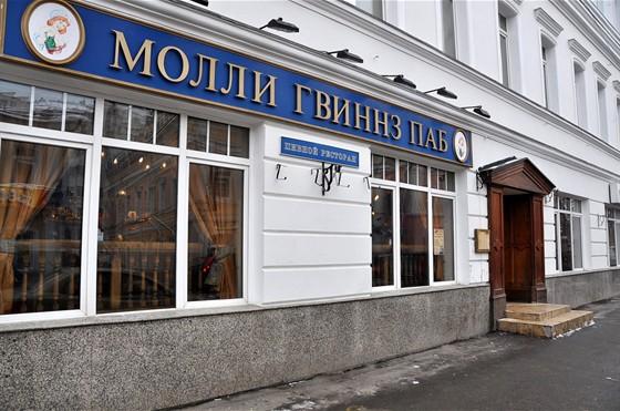Ресторан Molly Gwynn's - фотография 12