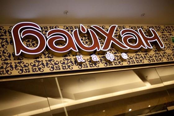 Ресторан Байхан - фотография 6