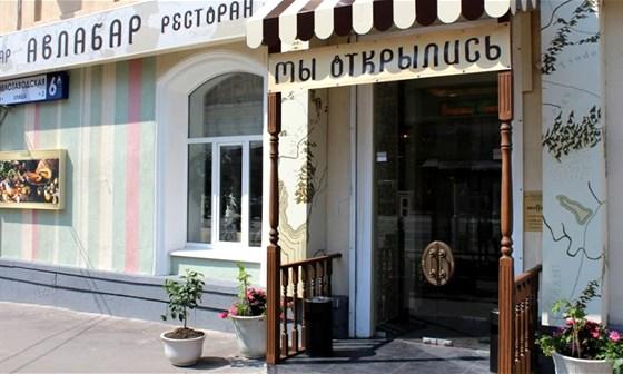 Ресторан Авлабар - фотография 8