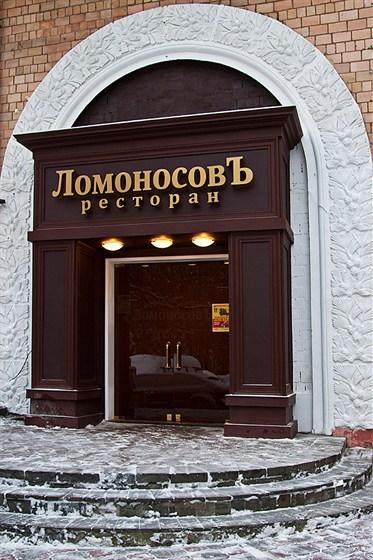Ресторан Ломоносов - фотография 12