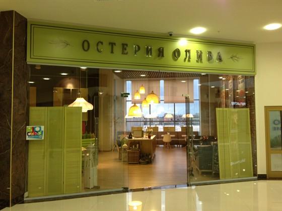 Ресторан Олива - фотография 1 - Вход
