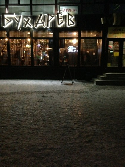 Ресторан Бухарев - фотография 1