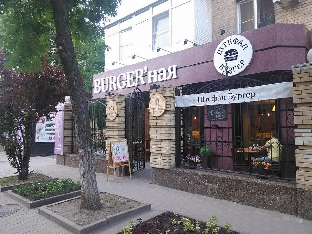 Ресторан Штефан Бургер - фотография 1