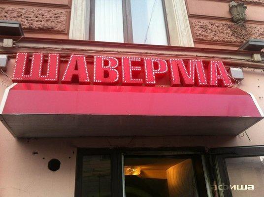 Ресторан Шаверма - фотография 1