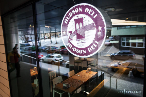 Ресторан Hudson Deli - фотография 1