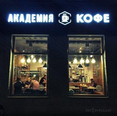 Ресторан Академия кофе - фотография 2