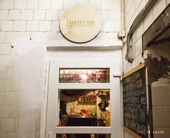Ресторан Горизонталь - фотография 7
