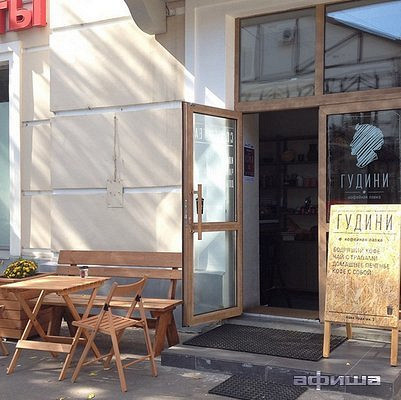 Ресторан Гудини - фотография 8