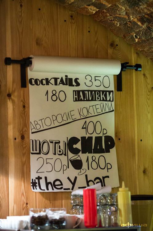 Ресторан The Y Bar - фотография 12