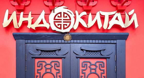 Ресторан Индокитай - фотография 5