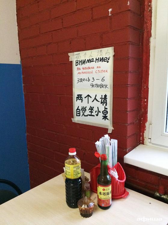 Ресторан Китайское бистро - фотография 11