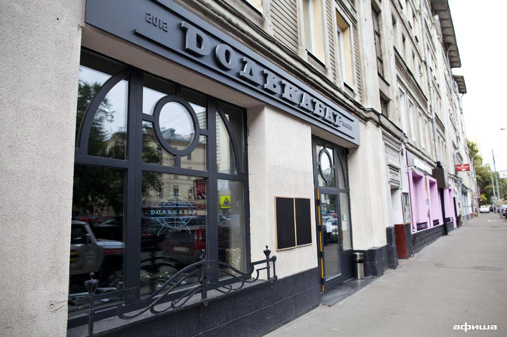 Ресторан Dolkabar - фотография 12