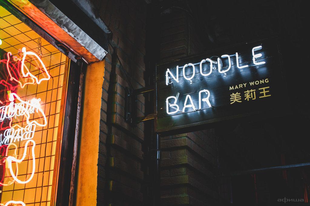 Ресторан Mаry Wong - фотография 7