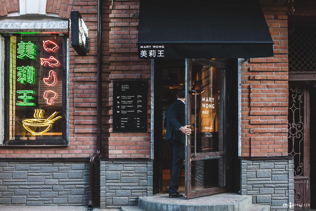Ресторан Mаry Wong - фотография 10