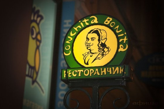 Ресторан Conchita Bonita - фотография 9