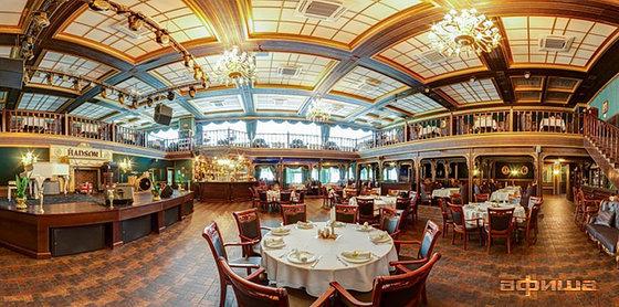 Ресторан Hadson - фотография 1