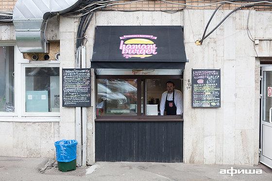 Ресторан Hamam Burger - фотография 5