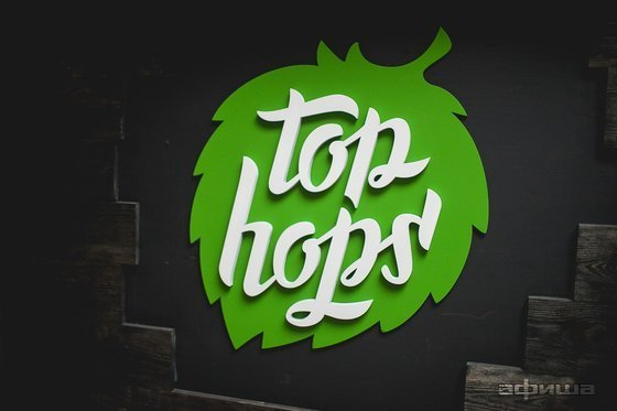 Ресторан Top Hops - фотография 8
